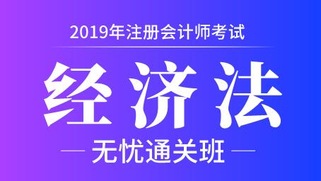 2019年注册会计师课程+题库-经济法