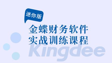 金蝶迷你版财务软件实战训练课程