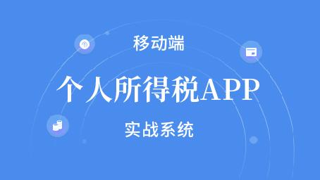 个人所得税APP移动版系统