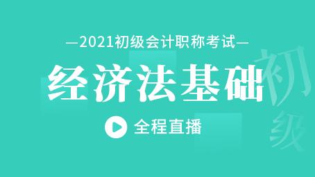 2021年经济法基础习题强化班第十二讲
